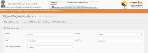 Pravasi Majdur Online Registration Form