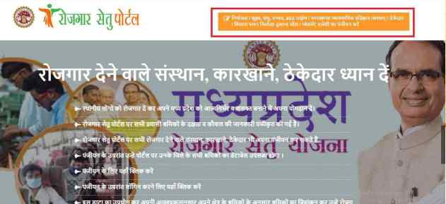 Rojgar Setu Yojana Employer Registration