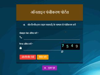 UP Pravasi Majdur Panjikaran