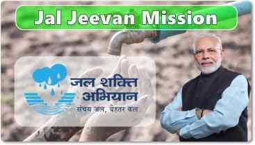 PM Har Ghar Jal Yojana (Jal Jeevan Mission 2020)