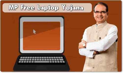 medhavi chhatra yojana (mp Free Laptop Yojana)