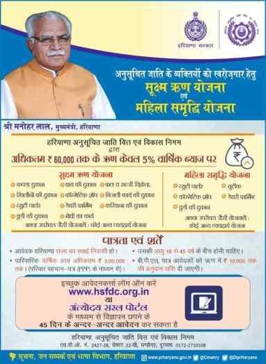 MSY Haryana