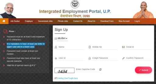 UP Rojgar Mela 2020 Registration