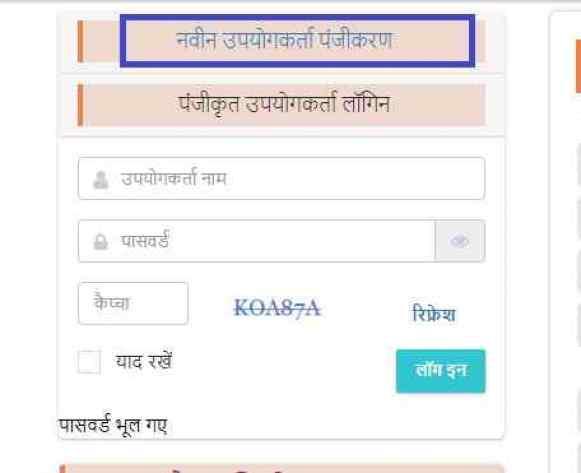 Vishwakarma Shram Samman Yojana Online
