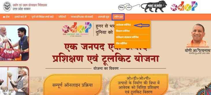 Vishwakarma Shram Samman Yojana Registration