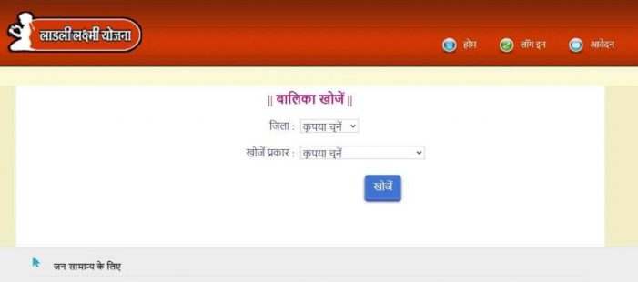 Ladli Laxmi Yojana Name List