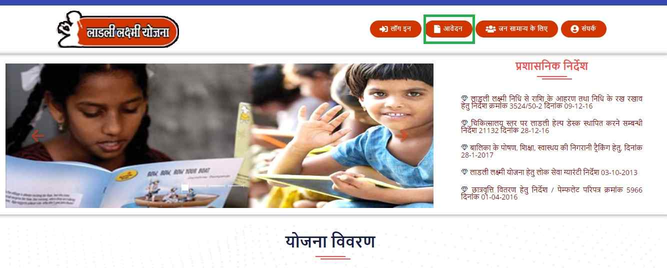 MP Ladli Laxmi Yojana Online apply