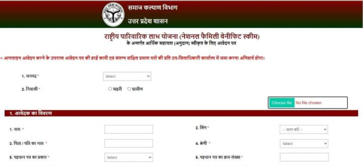 Parivarik Labh Yojana online apply
