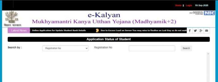 Check Mukhyamantri Kanya Utthan Yojana Application Status
