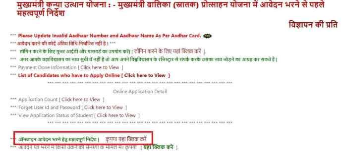 Mukhyamantri Kanya Utthan scheme
