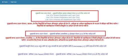 Mukhyamantri Kanya Utthan yojana apply form