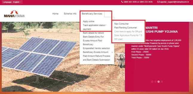 Solar Krushi Pump Yojana application form