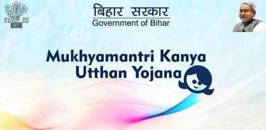 mukhyamantri kanya utthan yojana 2021 Form