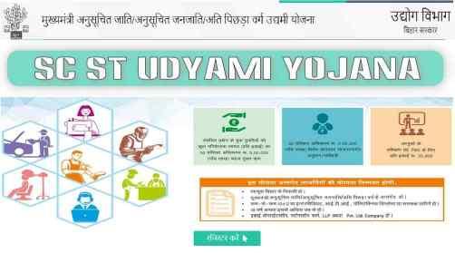 sc st udyami yojana
