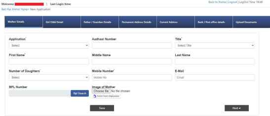 Beti Hai Anmol Yojana online application form
