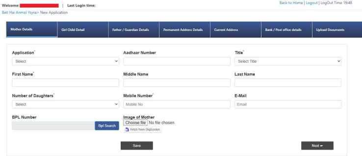 Beti Hai Anmol Yojana online application form