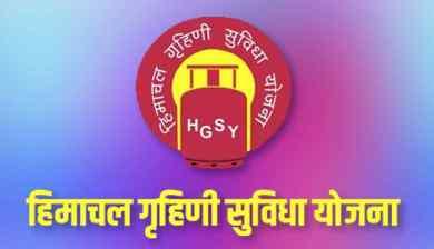 Himachal Grihini Suvidha Yojana 2021