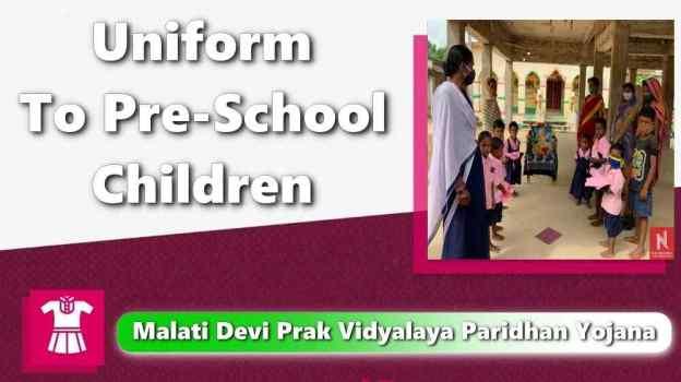 Malati Devi Prak Vidyalaya Paridhan Yojana