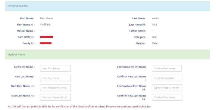 Samagr ID Name Update Form