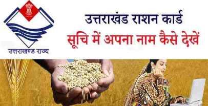 Uttarakhand Ration Card 2021