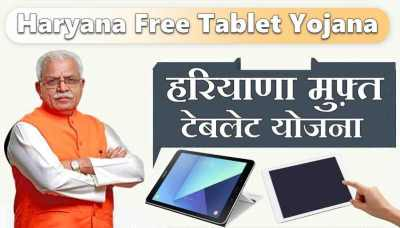 Free Tablet Yojana