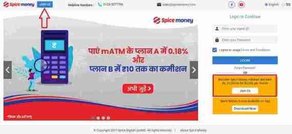 Spice Money Registration