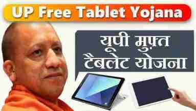 UP Free Tablet yojana 2021