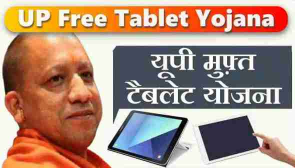 UP Free Tablet yojana 2021