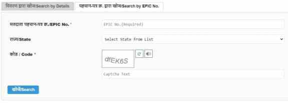 Find Name CEO WB Voter List by Epic Number