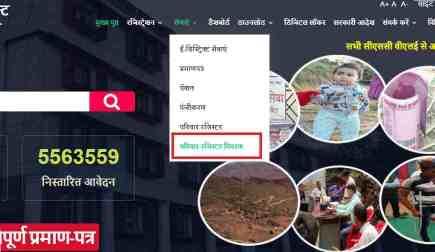 Parivar Register Nakal Uttarakhand 2021