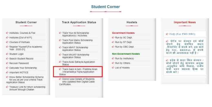 Gaon Ki Beti Yojana Application Status