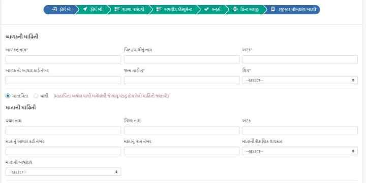 RTE Gujarat Admission Registration Form