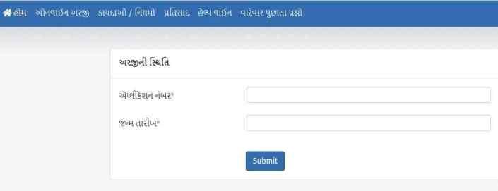 RTE Gujarat Online Application Form Status