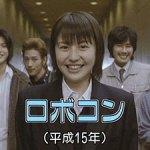 一番可愛い長澤まさみ、映画『ロボコン』感想・評価レビュー