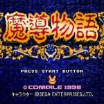 パズルゲーム「ぷよぷよ」の歴史その1~背景にある魔導物語~