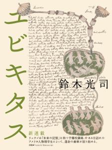 カドカワ 鈴木光司