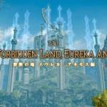 レベル20到達者が語る、FF14「禁断の地エウレカ:アネモス編」の攻略方法まとめ&シナリオ考察