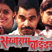 Review of Sakharam Binder, a classic Marathi play by Vijay Tendulkar.
