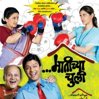 Review of Marathi Movie 'Matichya Chuli'