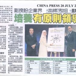 CSR MALAYSIA – China Press 20 July 2018