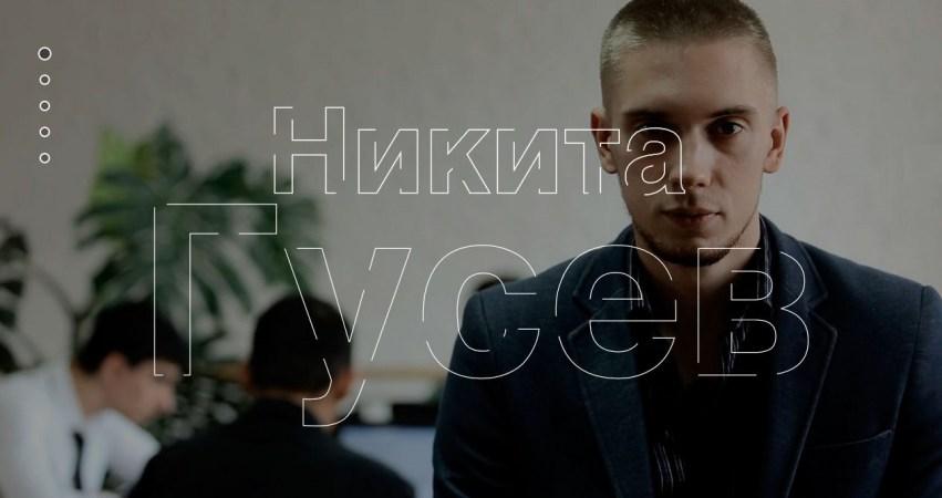 Nikita Gusev Portfolio