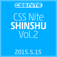 CSS Nite in SHINSHU, Vol.2