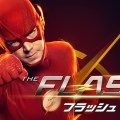 『THE FLASH/フラッシュ』シーズン6、Huluで配信決定