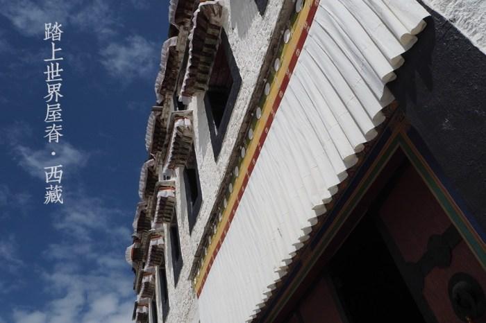 西藏|藥王山-布達拉宮-八廓街大昭寺