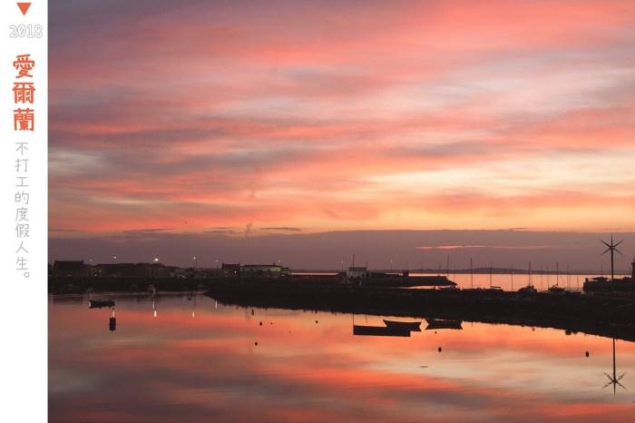 愛爾蘭 旅行須知.春夏秋冬四季天氣、時差、日落時間總整理