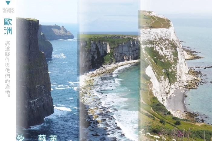 歐洲旅行行程規劃,14天走遍愛爾蘭+英國!orange電信跨國上網怎麼跑都免煩惱~