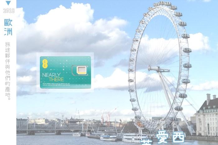 歐洲旅遊上網SIM卡:EE電信英國+愛爾蘭實測,歐遊一個月的旅行首選!翔翼通訊Aerobile