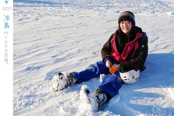 冰島|藍冰洞行程怎麼穿?從頭頂到腳趾穿搭裝備鞋子冰爪注意事項都在這!