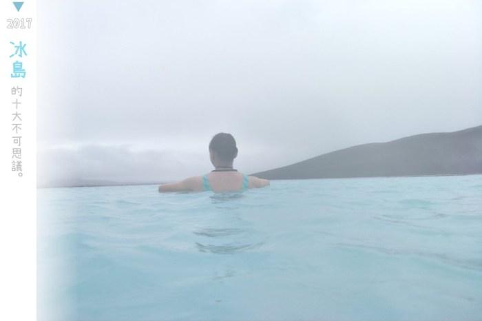 冰島|米湖Mývatn住宿旅遊安排,用火山作為背景的無邊際地熱溫泉!