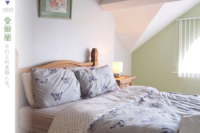 愛爾蘭自助旅行住宿訂房小撇步+實睡整理懶西包